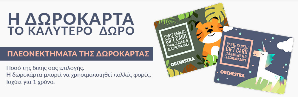 les cartes cadeaux orchestra