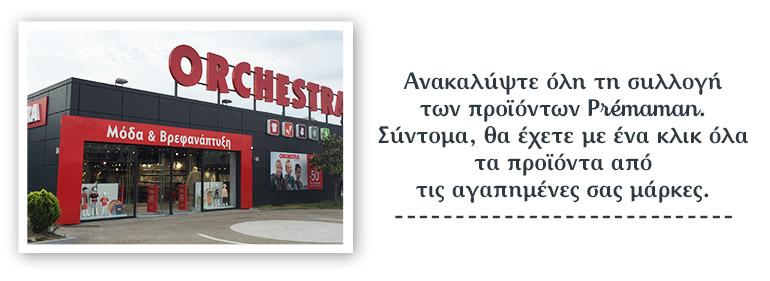 Orchestra lancement Grèce