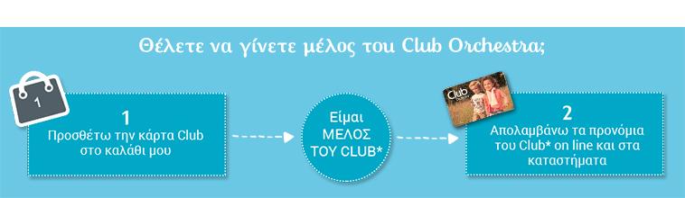 Adhérer au Club Orchestra en ligne