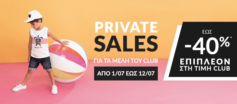Privates Sales